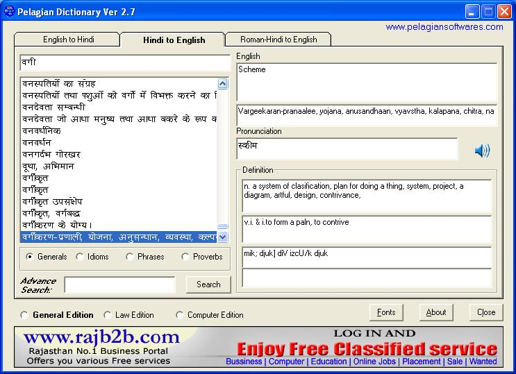 image of Pelagian's Hindi To English e-Dictionary